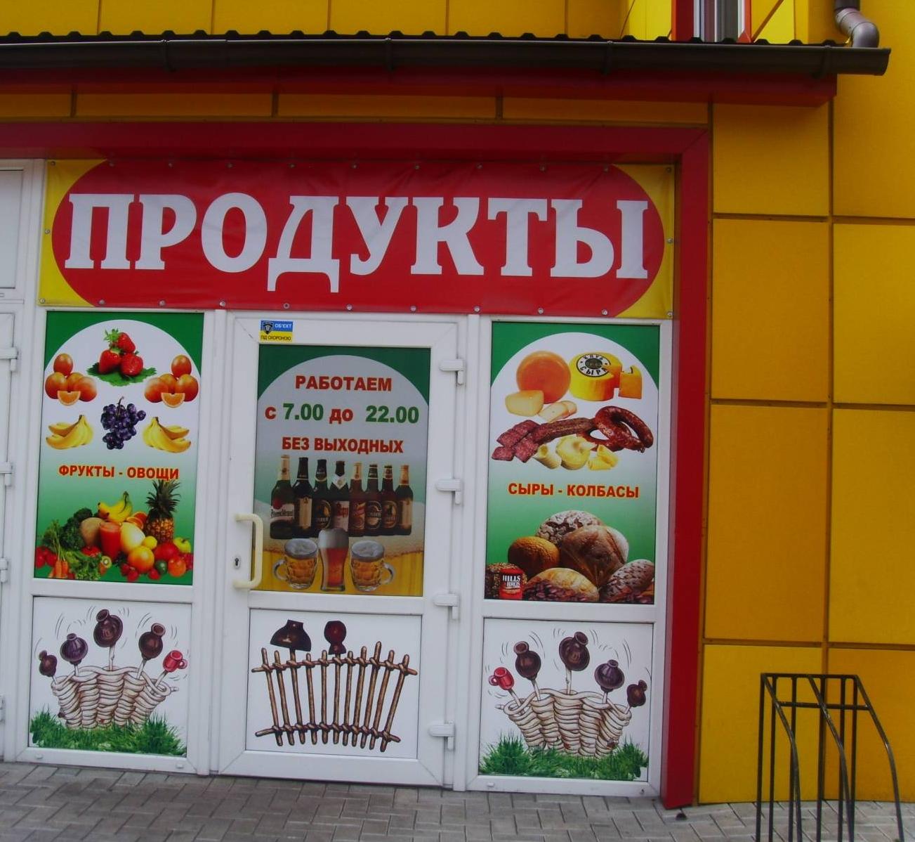 реклама на двери магазина продукты фото пассив